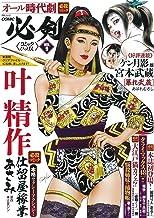 COMIC必剣 Vol.9 (RK MOOK)