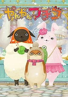 やんやんマチコ 3 [DVD]