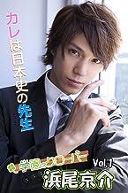 表紙: 浜尾京介写真集 vol.1 カレは日本史の先生 by学園のクローバー (スマボMovie) | スマートボーイズ