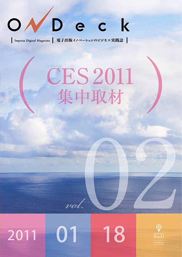 行く定常ミシンOnDeck monthly 2011年1月号