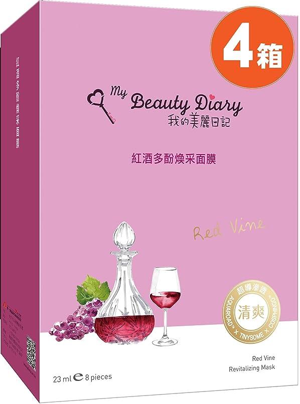 ロンドンビジョンベッドを作る《我的美麗日記》 私のきれい日記 赤ワインマスク 8枚入り ×4個 《台湾 お土産》(▼800円値引) [並行輸入品]