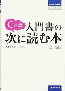 C言語 入門書の次に読む本 [改訂新版] (プログラミングの教科書)