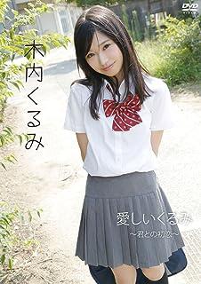木内くるみ「愛しいくるみ~君との初恋~」 [DVD]