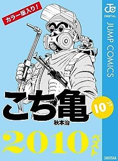 こち亀10's 2010ベスト (ジャンプコミックスDIGITAL)