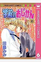 学校のおじかん モノクロ版 6 (マーガレットコミックスDIGITAL) Kindle版