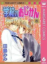 学校のおじかん モノクロ版 6 (マーガレットコミックスDIGITAL)