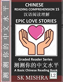 Chinese Reading Comprehension 15: Epic Love Stories, Mandarin Test Series, Easy Lessons, Questions, Answers, Teach Yoursel...
