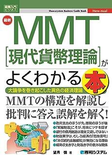 図解入門ビジネス 最新 MMT[現代貨幣理論]がよくわかる本