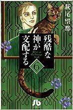 表紙: 残酷な神が支配する(6) (小学館文庫) | 萩尾望都