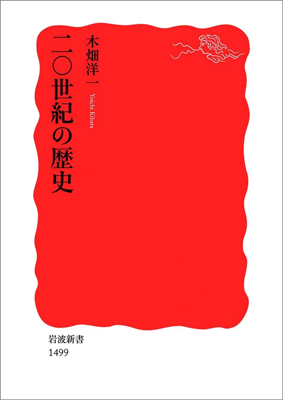 サイズコマンド漏斗二〇世紀の歴史 (岩波新書)