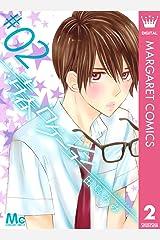 青春ロケーション 2 (マーガレットコミックスDIGITAL) Kindle版