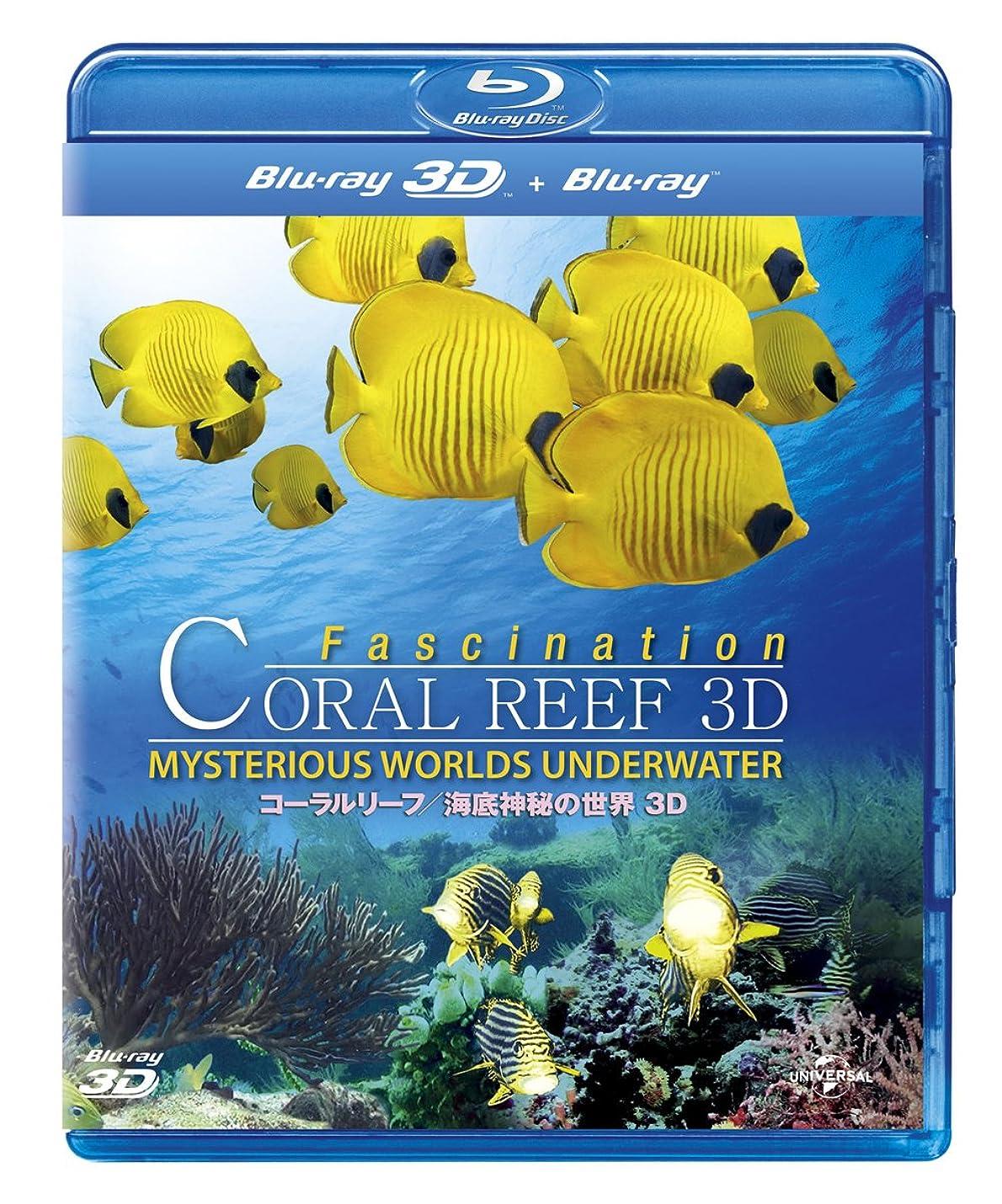 落ち着くライド一元化するコーラルリーフ/海底神秘の世界 3D [Blu-ray]