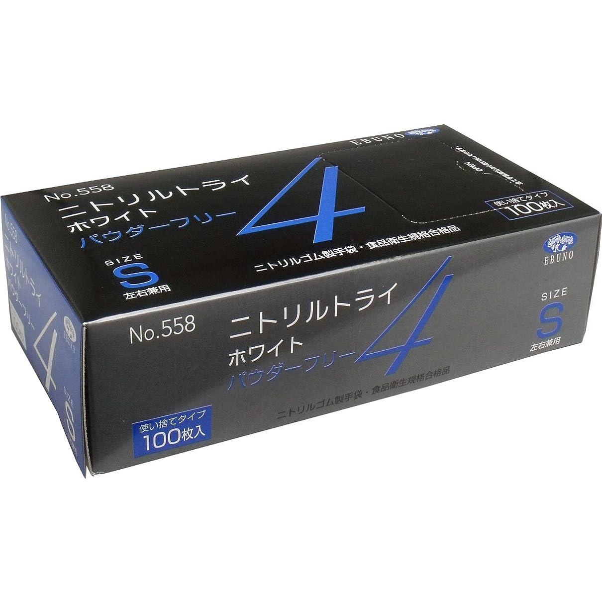 圧倒的韓国介入するニトリルトライ4 №558 ホワイト 粉無 Sサイズ 100枚入