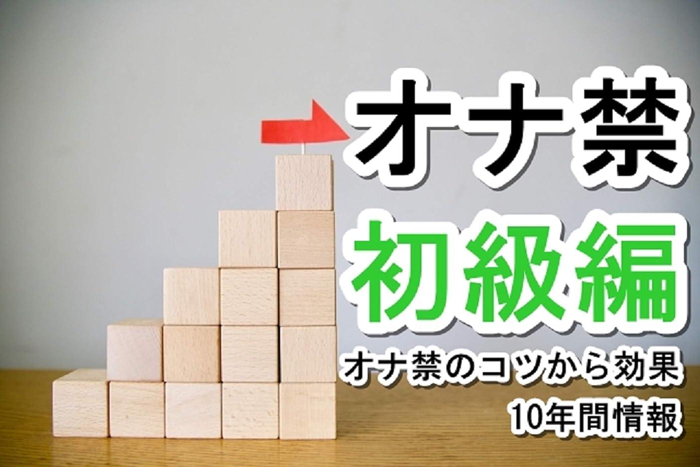 受動的司書切断するオナ禁初級編【コツから効果10年間の情報】