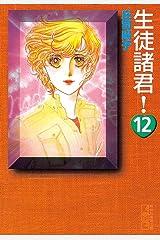生徒諸君!(12) (デザートコミックス) Kindle版