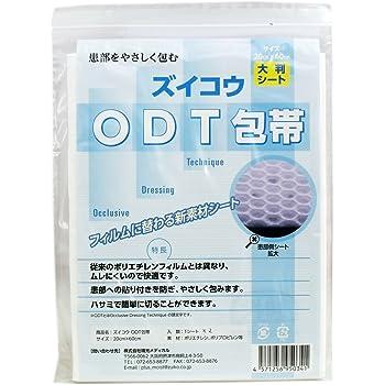 ズイコウ ODT包帯 大判シート 2シート入