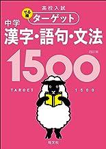 表紙: 高校入試 でる順ターゲット 中学漢字・語句・文法1500 四訂版 高校入試でる順ターゲット   旺文社