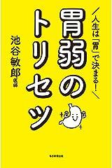人生は「胃」で決まる! 胃弱のトリセツ (毎日新聞出版) Kindle版