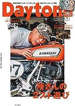 Daytona (デイトナ) 2020年9月号 Vol.350 [雑誌] Daytona(デイトナ)