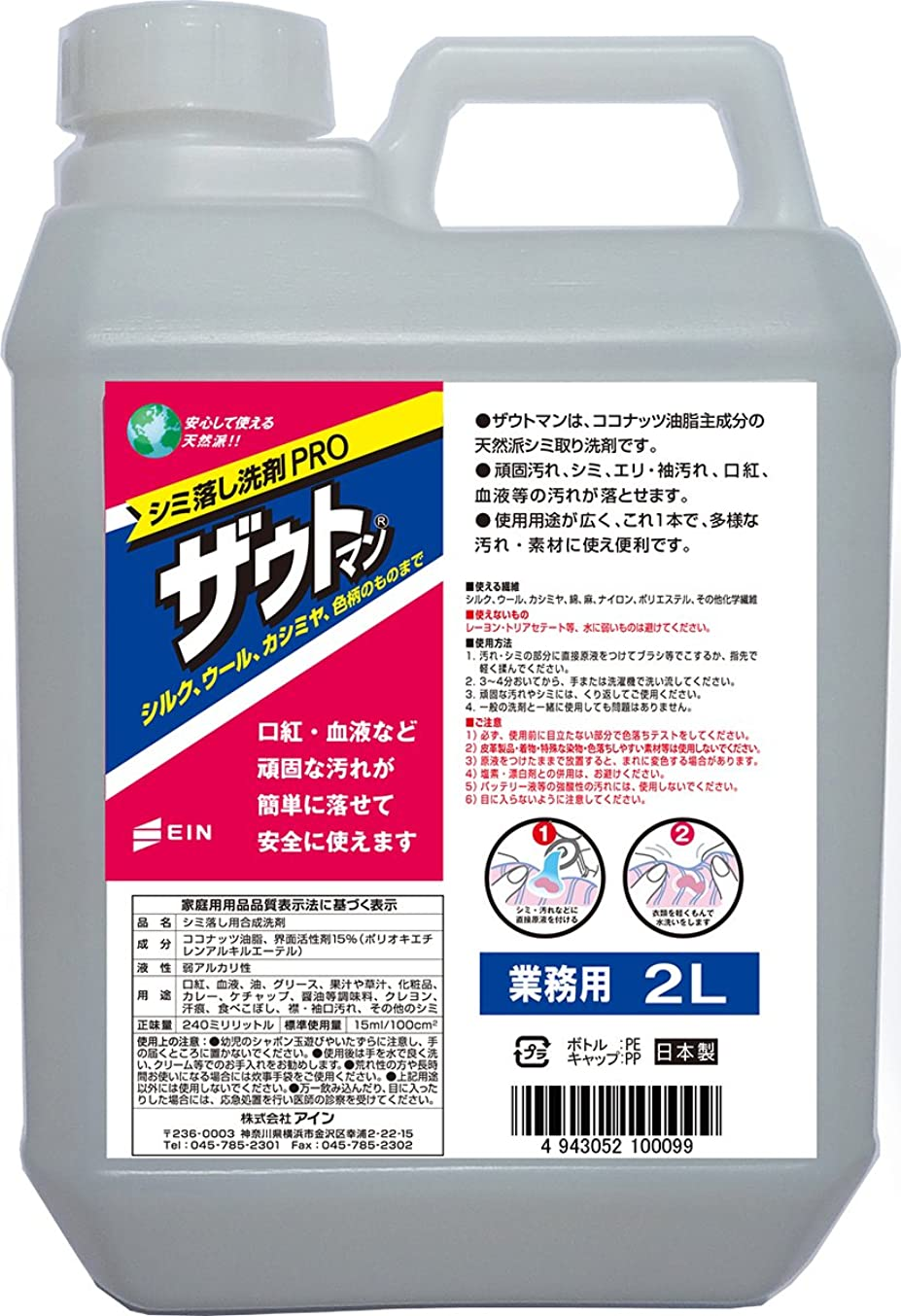 パドルバンジョー辞書ザウトマン シミ取り用 液体洗剤 PRO 業務用 2000ml