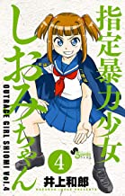 表紙: 指定暴力少女 しおみちゃん(4) (少年サンデーコミックス) | 井上和郎