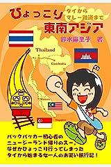 ひょっこり東南アジア タイからマレー鉄道まで Kindle版