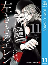 表紙: 左ききのエレン 11 (ジャンプコミックスDIGITAL) | nifuni