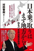 表紙: 日本乗っ取りはまず地方から! 恐るべき自治基本条例! | 村田春樹