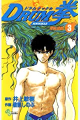 DRUM拳(3) (少年サンデーコミックス) Kindle版