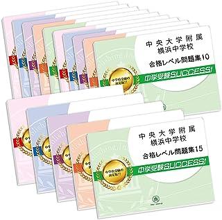 中央大学附属横浜中学校2ヶ月対策合格セット問題集(15冊)