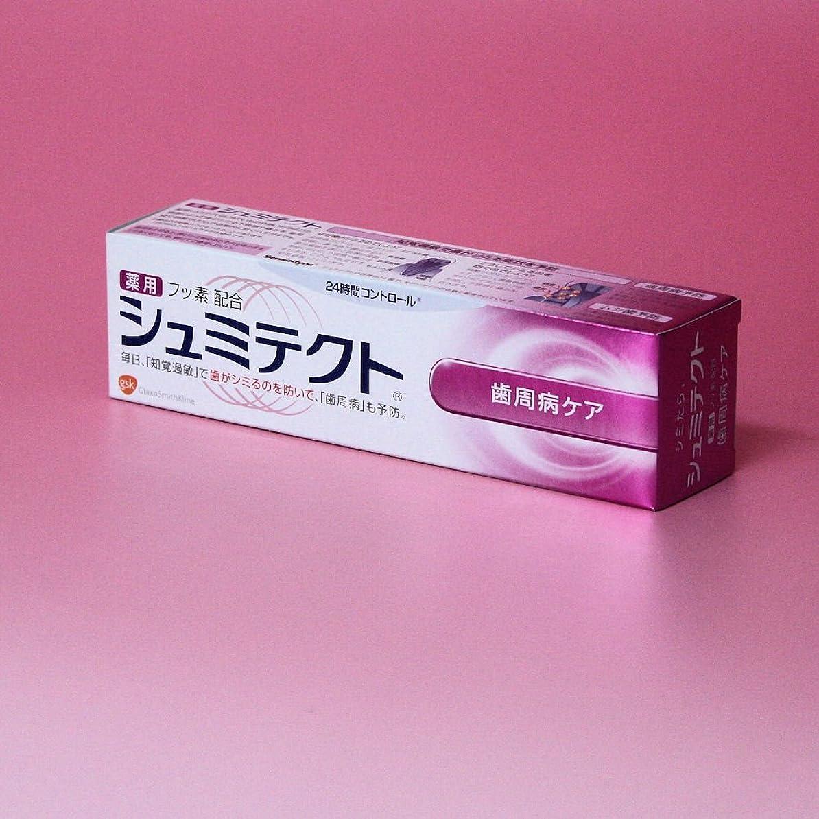 ジェスチャーすき透けて見えるアース製薬 シュミテクト 歯周病ケア 90g