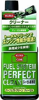 KURE(呉工業) フュエルシステム パーフェクトクリーン ディーゼル車専用 (236ml) [ Automotive Additives ] ディーゼル燃料添加剤 [ KURE ] [ 品番 ] 2037