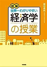 表紙: 図解 世界一わかりやすい経済学の授業 (中経出版) | 藤田 康範
