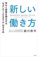 表紙: 新しい働き方 幸せと成果を両立する「モダンワークスタイル」のすすめ | 越川慎司