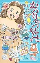 かろりのつやごと 3 (オフィスユーコミックス)