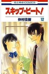 スキップ・ビート! 12 (花とゆめコミックス) Kindle版