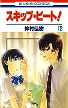表紙: スキップ・ビート! 12 (花とゆめコミックス) | 仲村佳樹