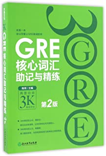Intensive Exercise to Help Memorizing GRE Core Vocabulary