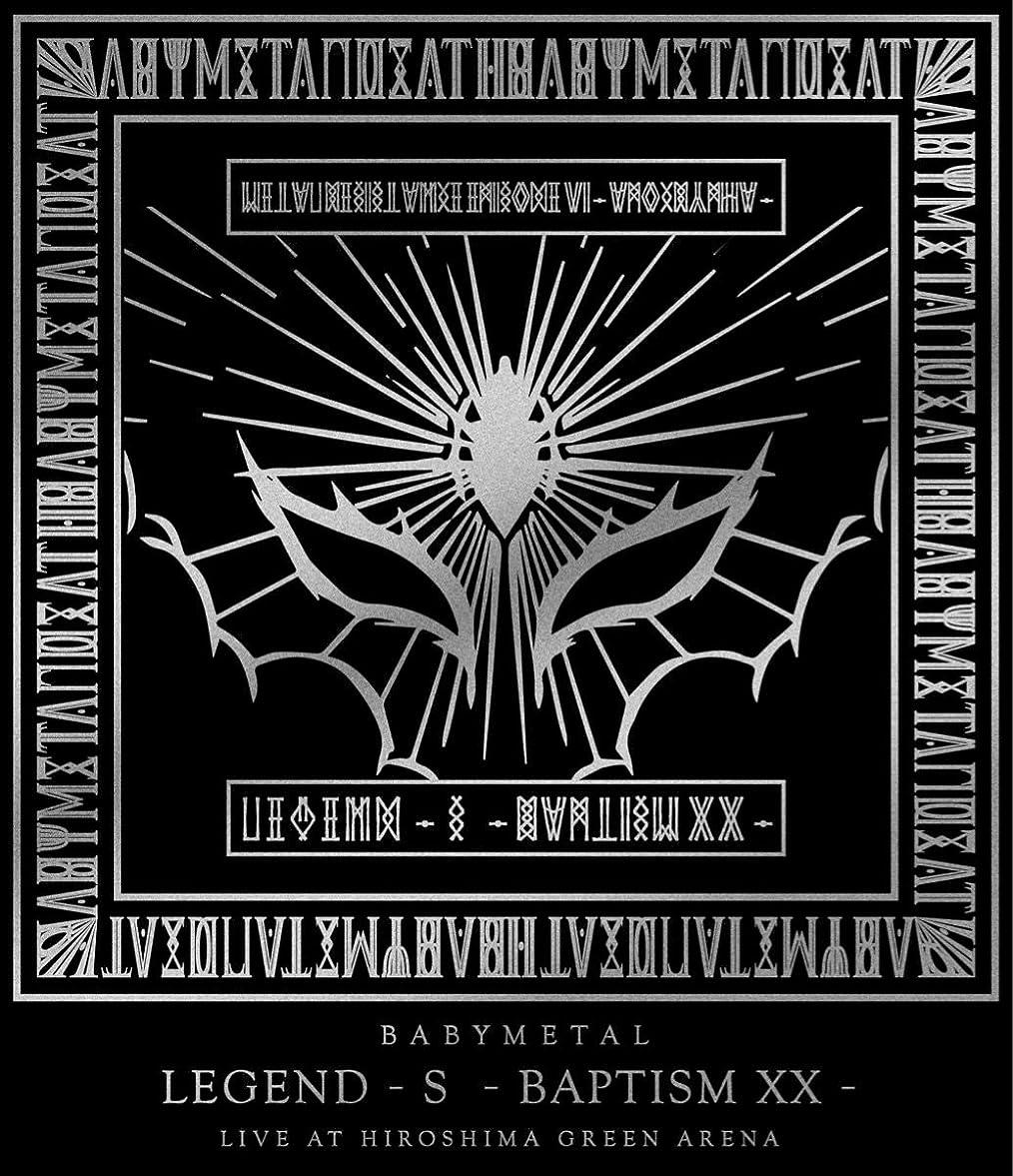 欠乏適性クロニクル【メーカー特典あり】「LEGEND - S - BAPTISM XX - 」 (LIVE AT HIROSHIMA GREEN ARENA) [Blu-ray] (「- BAPTISM XX -」うちわ付)
