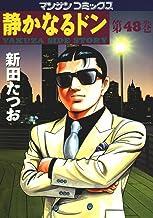 表紙: 静かなるドン48   新田 たつお