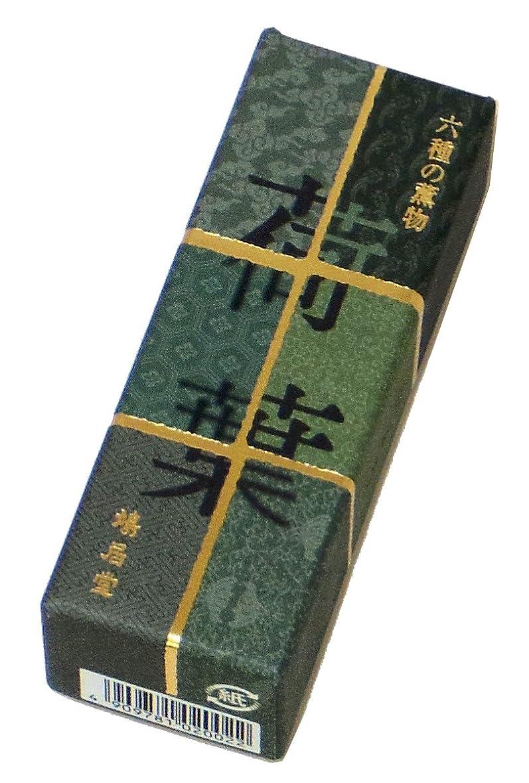 スリッパ実行するれる鳩居堂のお香 六種の薫物 荷葉 20本入 6cm