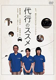 代行のススメ [DVD]