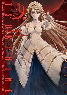 真月譚 月姫(7) (電撃コミックス)