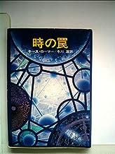 時の罠 (1978年) (ハヤカワ文庫―SF)
