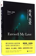 Farewell, My Lovely (Chinese Edition)