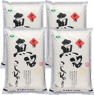 農家直売 お米20kg 魚沼市ブランド推奨米認定 魚沼産コシヒカリ 白米 5kg×4 令和2年