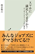 表紙: スマホに満足してますか?~ユーザインタフェースの心理学~ (光文社新書) | 増井 俊之