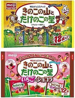 【アソート】「明治 きのこたけのこ袋 12袋入」+「 明治 きのこたけのこ袋いちご&ショコラ 12袋入 」 各1袋 計2袋 【食べ比べ・セット品】
