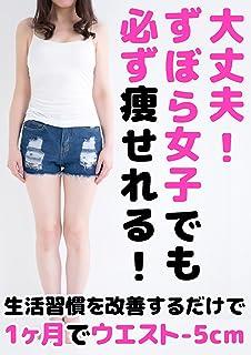 大丈夫!ずぼら女子でも必ず痩せれる!1ヶ月でウエスト-5cmかんたんダイエット【キレイになる】【くびれ】