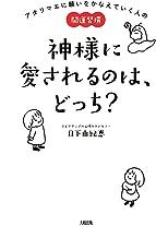 表紙: アタリマエに願いをかなえていく人の開運習慣 神様に愛されるのは、どっち? (大和出版) | 日下 由紀恵